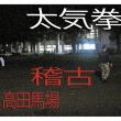 太気拳至誠塾 高田馬場 昇段組手 静止画像