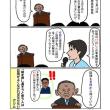 「嘘つき過ぎのアベ首相、もはや菅官房長官もかばい切れない」No.2210