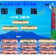 御嶽海 平成30年大相撲7月場所星取表