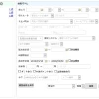 【助ネコVer.2】受注管理の便利機能「カスタム検索パネル」のご紹介