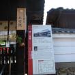 奈良・不空院