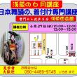 浅草の「日本舞踊の着付け、浅草西会館講座」/来週27日に…