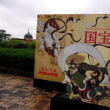 10/17(火)、京都国立博物館 『国 宝』 鑑賞!