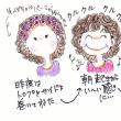 ガッカリ~~(イラスト)