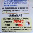 ATMの時間外に便利★日月特売チラシ