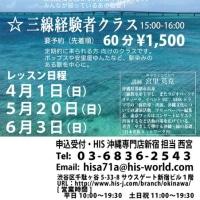 【教室】HIS沖縄専門店新宿沖縄三線教室(^o^)/