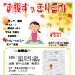 イルチブレインヨガ御影スタジオは、9/15(金)に「お腹すっきりヨガ体験会」を開催します
