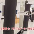 今週末行ける展覧会・イベント【4/7(土)〜4/13(金)】