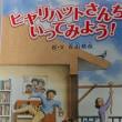 家庭内事故防止に向けた子どもへの住教育~消費者セミナー開催される!