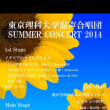 理科大混声SUMMER CONCERT 2014