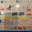 ココ壱番屋アピタ砺波店&ガンダムコラボ!