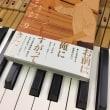 やっぱり面白い ピアノ調律師マンガ!
