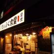 今日の夕飯  習志野 京成大久保まんぷく食堂
