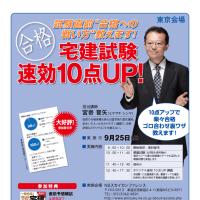 日建学院 宅建試験速効10点UP ! 東京(9.25)&大阪(10.3)