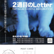 今日から鈴木さや香 写真展「2通目のLetter」が開催されます。