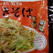 小松の中華料理の老舗「清ちゃん」でお昼たべてエネルギー充電完了!!