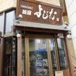 麺屋よじむ (千葉市花見川区)