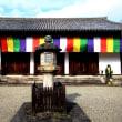 <新薬師寺> 七仏薬師金堂跡の出土品を展示