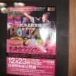 我が町に、あの「北海道歌旅座」が又やって来る!