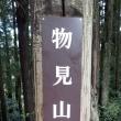 日和田山をハイキング