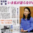[性犯罪被害] 実名で告発するジャーナリスト伊藤詩織さん