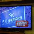 ケーブルテレビJ:COMに、「きた産業」が登場