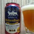 銀河高原ビール ヴァイツェンボックでゴクゴクプファ~