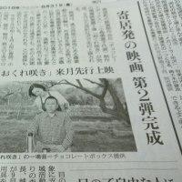 映画「おくれ咲き」いよいよ9月上映。