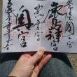 神宮巡り(鹿島神宮)
