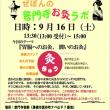 NY在住 彦田安紀子さんに学ぶ「無理しないストレッチとバランスコンディショニング」&「お寺で太極拳」のご案内!