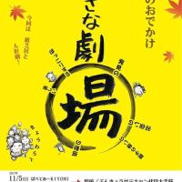 京童・11月5日(日)・伏見大手筋商店街