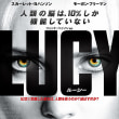 【LUCY/ルーシー(2014)】