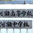 びわ湖歩き 27周-⑥回目 近江八幡駅~河瀬駅! =5日ぶりの歩き=