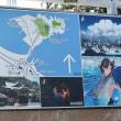 〇藤沢・江の島 七福神めぐり  2018. 01. 10(水) 晴れ