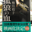 孤狼の血 (角川文庫)を読みました。
