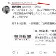 【詩織騒動】民進党・有田芳生「レイプ野郎がクソ生意気に調子こきやがって」 法的措置検討の山口氏に