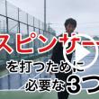 ■サーブ YouTube公開!スピンサーブを打つために必要な3つのポイント  〜才能がない人でも上達できるテニスブログ〜