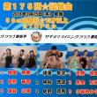 第175回クラブ内記録会【2018年2月15日実施】