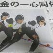 日記(2.22) 女子パシュート金メダル
