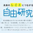 <monitor>明光義塾 夏のスペシャルイベント