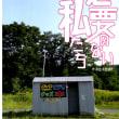 「必要のない私たち」劇団O.Z.E第51回本公演 by作・演出永田健作