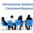 Актуальные вопросы аквакультуры Сахалино-Курильского региона