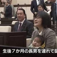 熊本の女性市議、出張にベビーシッターを同行させ、旅費を政務活動費から支出「若い女性議員を増やしていく環境作りのため、あえて支出した」~ネットの反応「またおまえか!!」