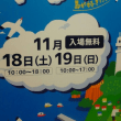 11月の物産展~♪(池袋)