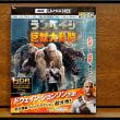 『ランペイジ 巨獣大乱闘 UHD&3D&2Dブルーレイセット 』 購入