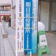 千葉県市川市はただいま市長不在の非常事態宣言!今週末の再選挙、住み良い街市川市の為に、棄権せずに投票に行きましょう!!