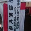 障がい者活動支援施設の地鎮祭