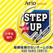 8.11開催STEP UP 埼玉第二予選【中学生部門総評】