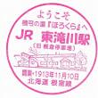 JR北海道・東滝川駅