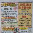 9/30(土)・10/1(日)店頭チラシ